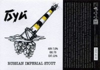 Буй Russian Imperial Stout