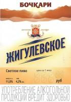 Бочкари (Алтайский пивзавод) | 200x140