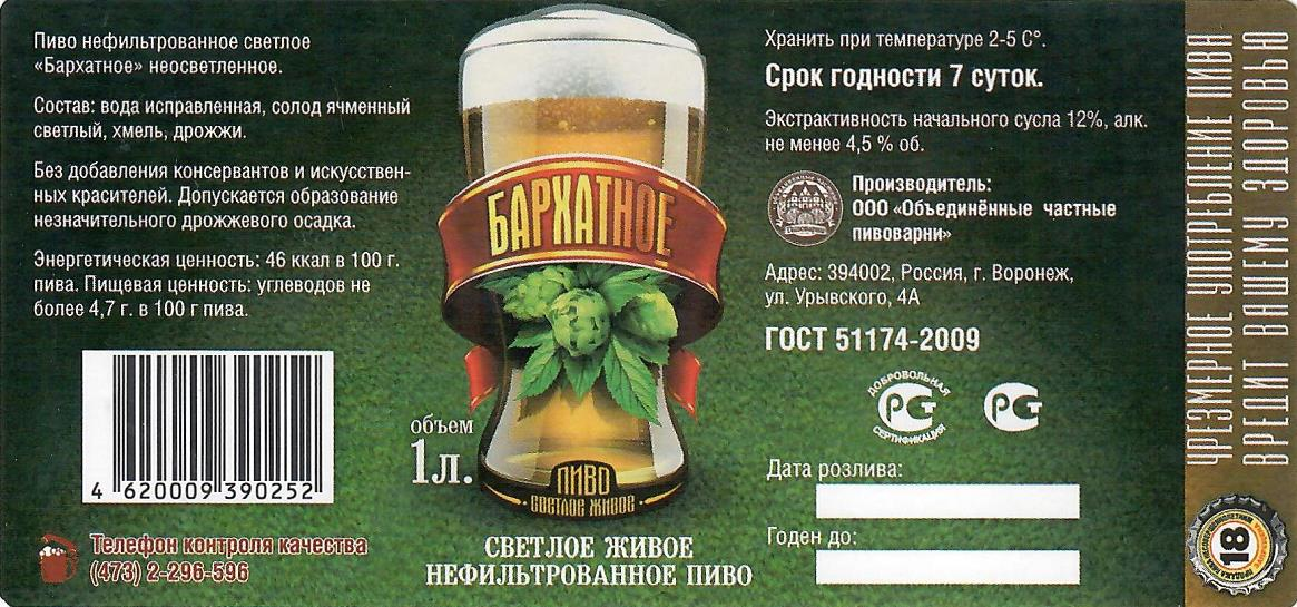 распространенные цвета фильтрованое или не фильтрованое пиво производители, зарекомендовавшие себя