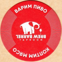 Brew Barrel